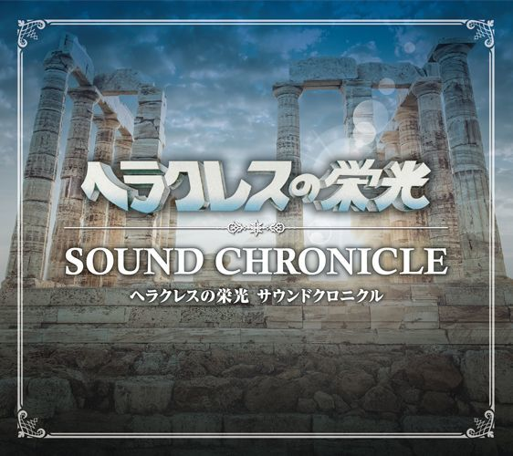 Photo1: Glory of Heracles SOUND CHRONICLE (1)